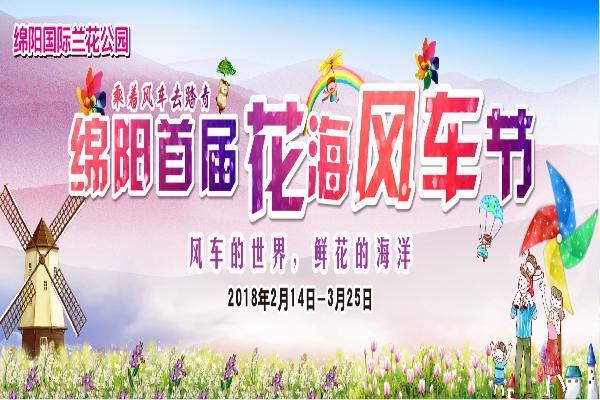 绵阳国际兰花公园