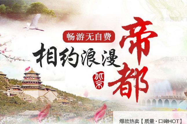 北京4日当地游[穿越帝都·无自费]人气爆选·畅游皇城景点·享古都风韵