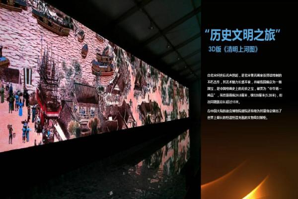 永丰村3D《清明上河图》