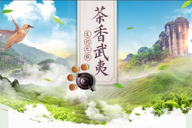 (茶香武夷)武夷山主景高铁3日游[户外游·12人VIP团]天然氧吧森呼吸 南京高铁往返 24h接送站