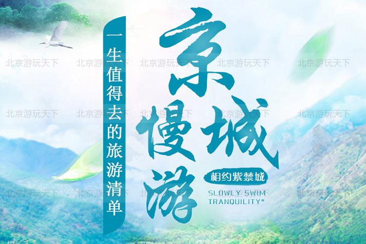 北京5日当地游高性价比  ·  赠接送机  ·  畅游北京甄选景点