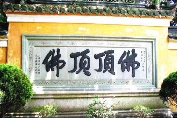浙江·普陀山2日跟团游[登佛顶山]纯玩;祈福;无购物;出行优选