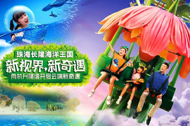 广州出发,珠海长隆海洋王国巴士1日跟团游