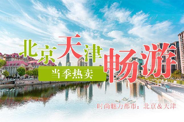 北京-天津6日游[赠接送站]京津全景游·趣感异域情 · 皇城御景 · 意式风情街 · 古文化街