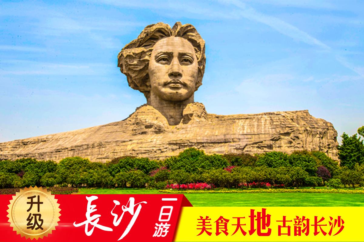 长沙、橘子洲、岳麓山、省博物馆一日游1日巴士跟团游深度游长沙、不走寻常路!