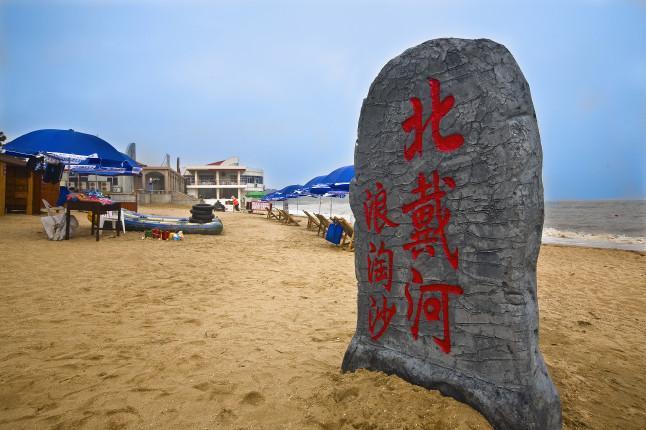 黄金海岸(沙雕圣蓝渔岛)1日游上门接 纯玩无购物