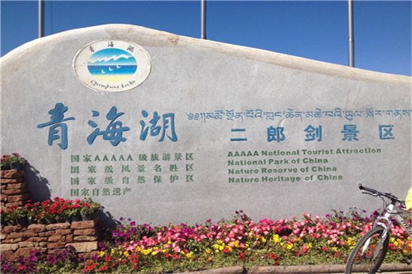 青海湖、金银滩草原、日月山纯玩巴士1日当地游配矿泉水、纯玩无购物、天天发团