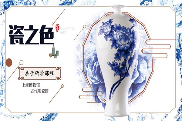 寒假亲子上海博物馆陶瓷馆半日游[感受陶瓷的魅力,亲子寻宝互动体验]天青色等烟雨,我在上海博物馆陶瓷馆等你