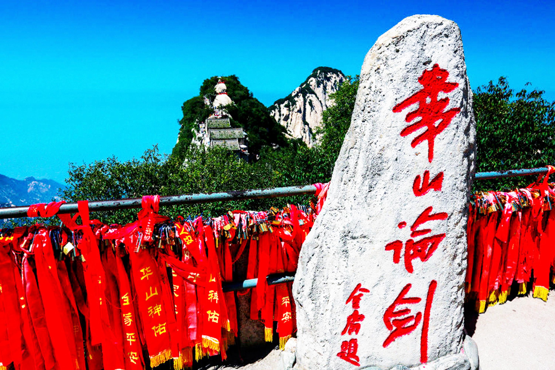 陕西华山1日游最高峰西上西下、冰峰、软香酥、接机、防晒冰袖、手绘地图