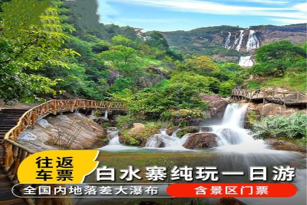 广州增城白水寨风景名胜区巴士1日当地游登9999天梯,峡谷中尽情森呼吸
