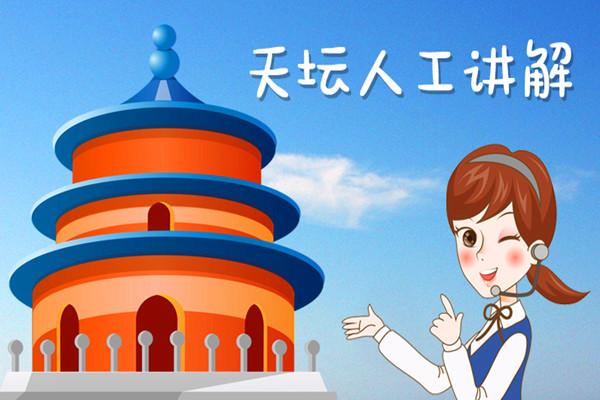 北京天坛人工讲解服务含天坛联票徒步半日当地游