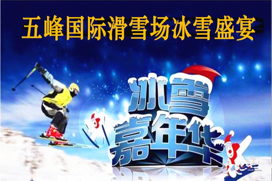 五峰国际滑雪场、三峡九凤谷跟团2日大巴跟团游[赠送旅游意外险]感受冬季激情,燃爆激情滑雪!