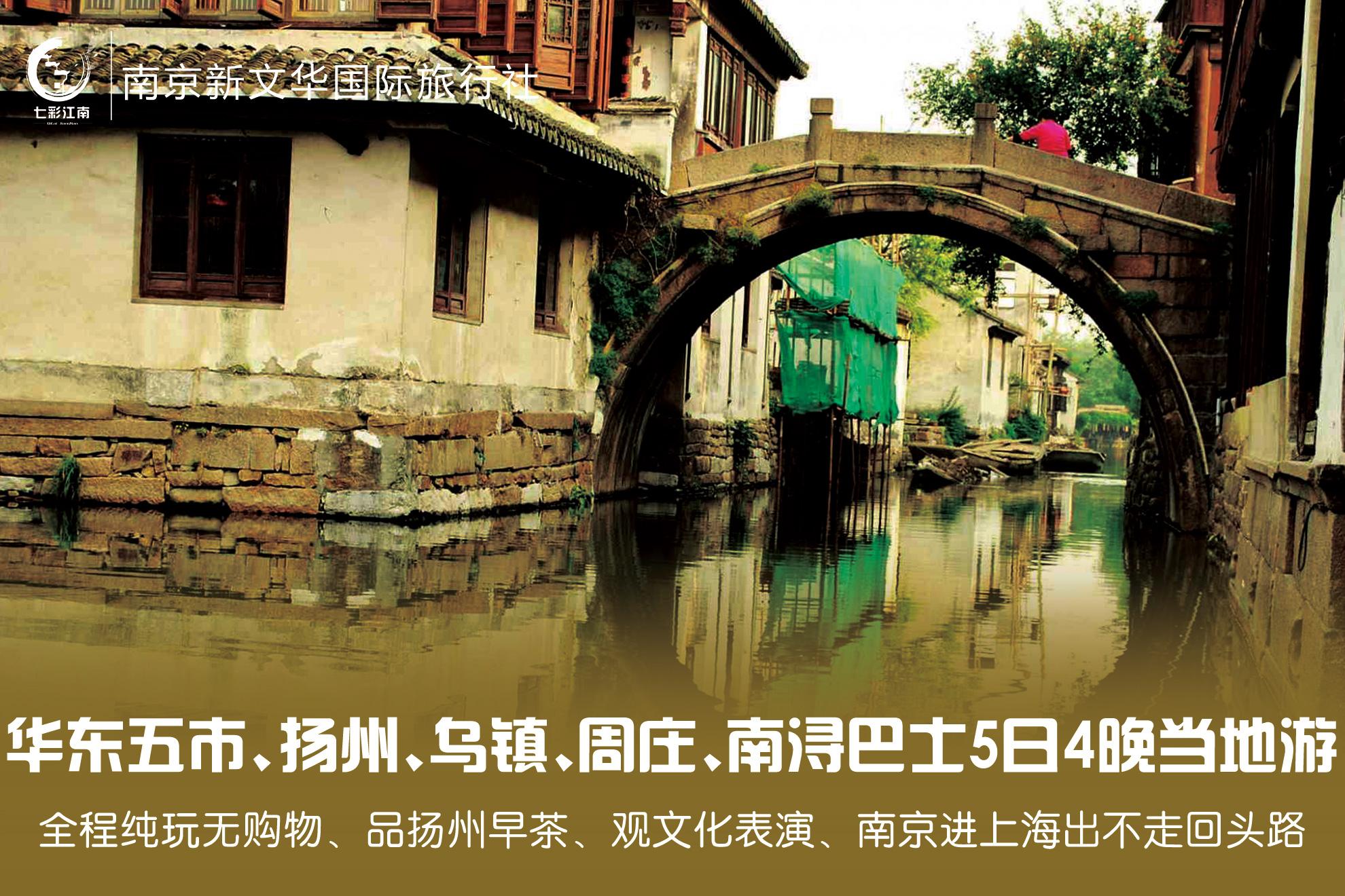 华东五市、扬州、乌镇、周庄、南浔巴士5日4晚当地游全程纯玩无购物、览三大水乡、品扬州早茶、观文化表演、含接送站、南京进上海出不走回头路