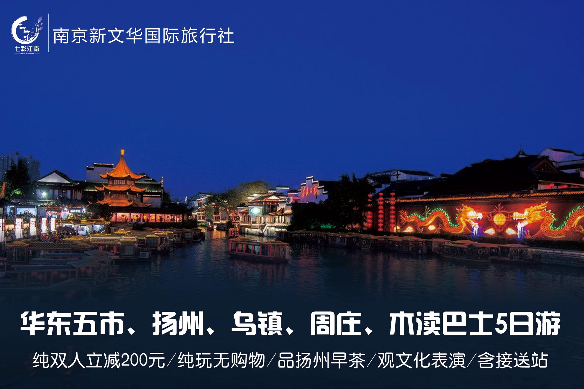 华东五市、扬州、乌镇、周庄、木渎巴士5日游纯玩无购物 三大水乡 品扬州早茶 观文化表演 含接送站