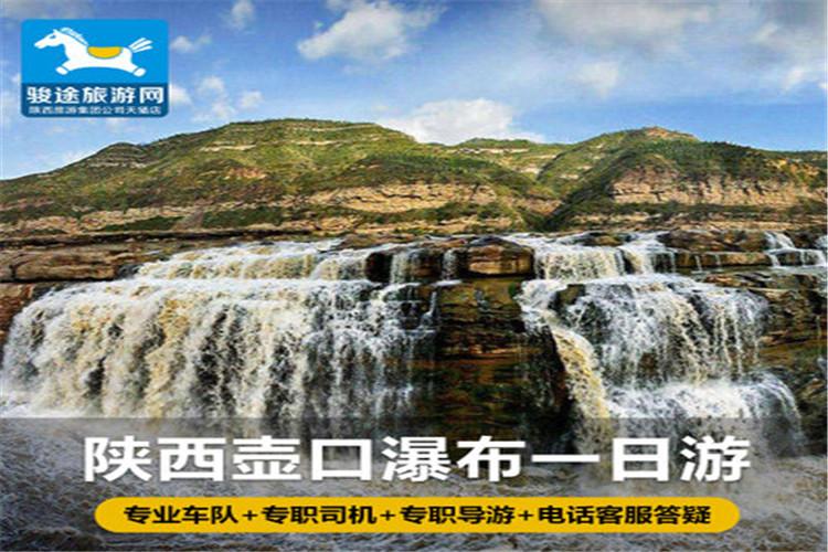 西安、黄帝陵、壶口瀑布巴士1日当地游