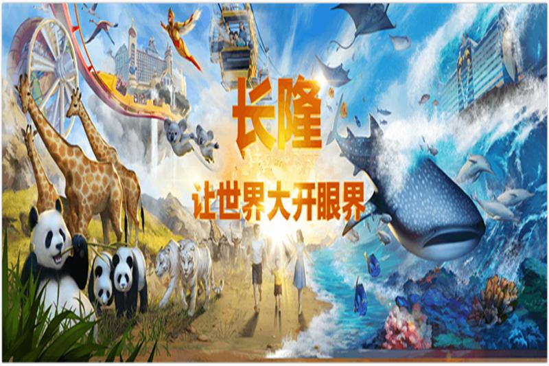 """广州、珠海、长隆景区5日巴士跟团游 """"玩转长隆""""珠海海洋王国、广州市游五天"""