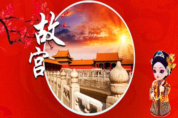 北京故宫1日跟团游多专业导游讲解 带您畅游皇城