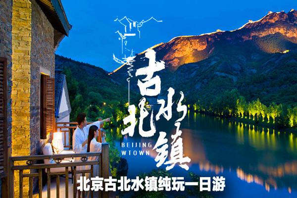 北京古北水镇巴士1日深度游皮影或四环上门接2选1