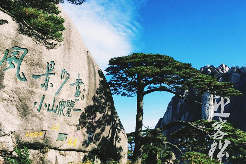 黄山(西海大峡谷)单程高铁+单程汽车纯玩跟团游2日1晚经典游