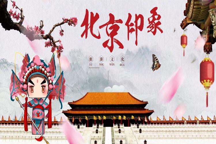北京4日巴士跟团游探网红打卡地,游故宫,爬长城,赏皇家园林颐和园,获奖导游带队,24小时在线管家,玩转紫禁城