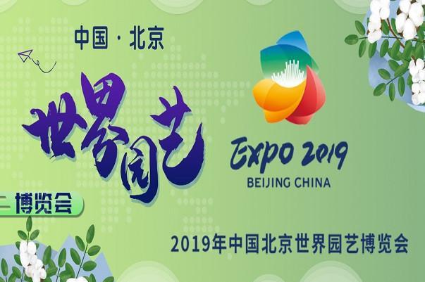 2019中国北京世界园艺博览会 巴士1日游游玩时间充足、大巴车直达、景区内自由活动