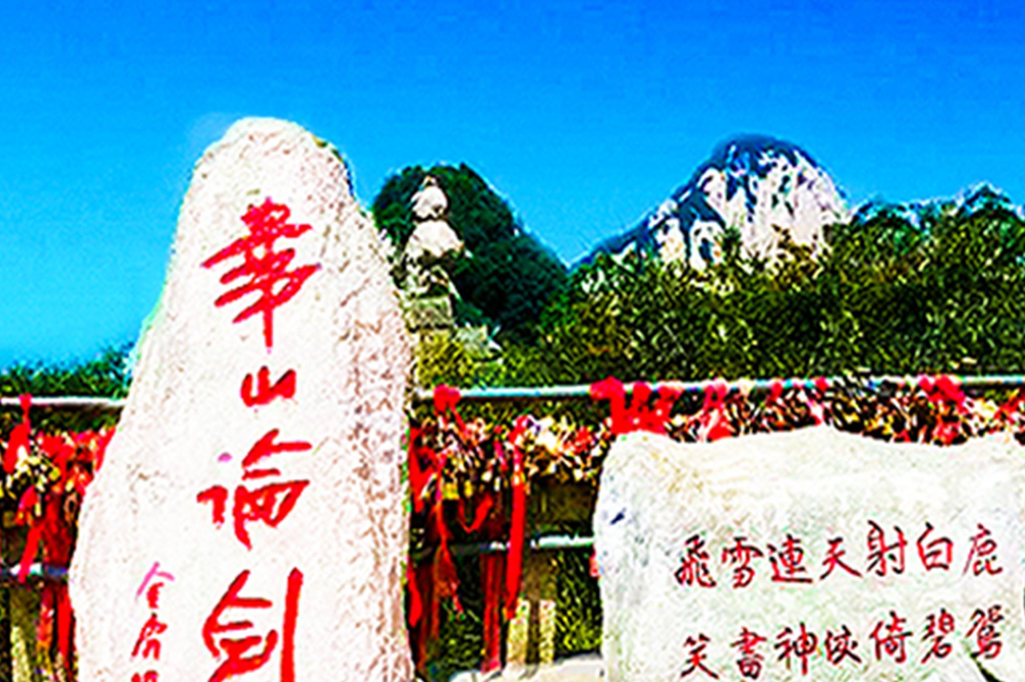 陕西华山1日游北上北下、报车费、冰峰、软香酥、祈福带、手绘地图、接送机