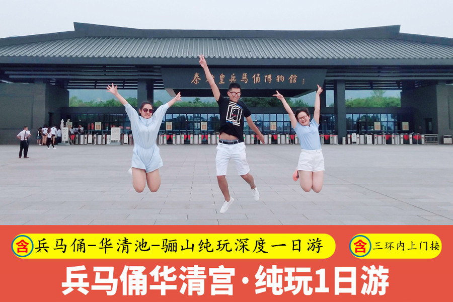 西安兵马俑-华清宫-骊山纯玩1日当地游