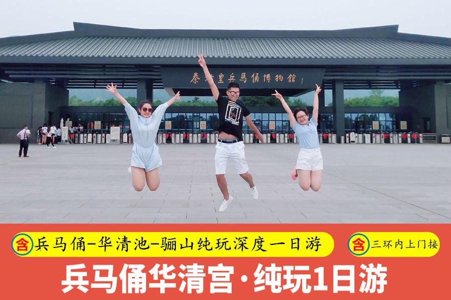 西安兵马俑-华清宫-骊山一日游1日跟团1日深度游