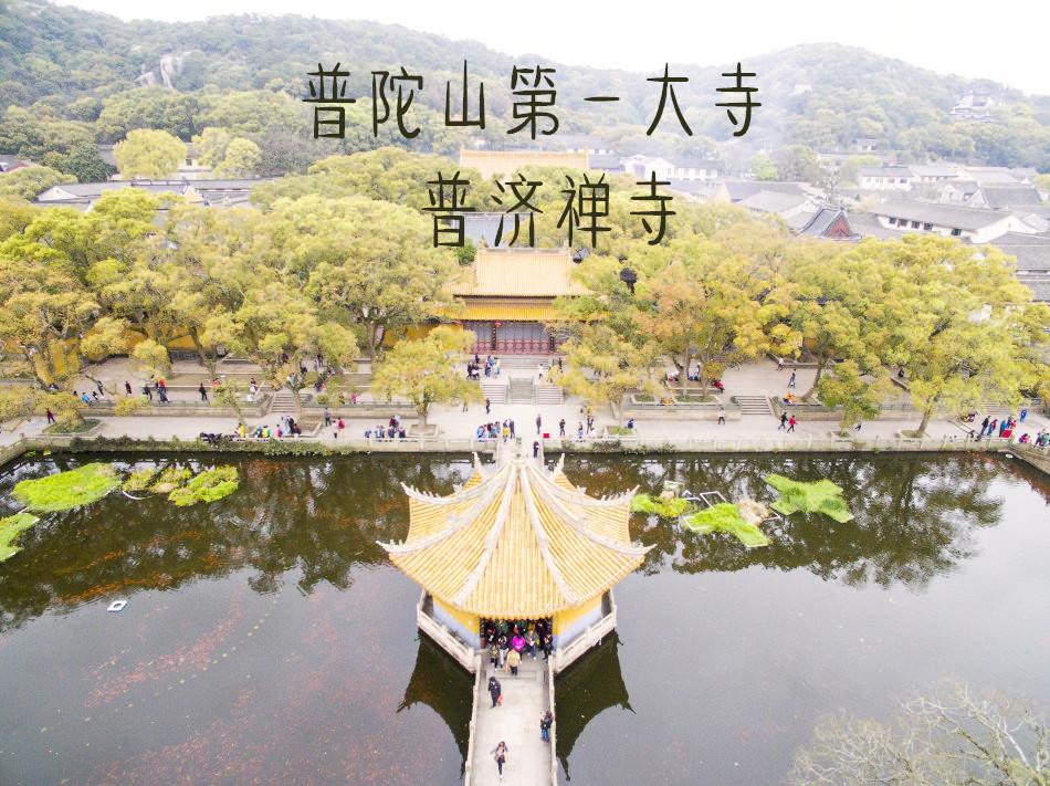 【纯玩精选】浙江·普陀山3日2晚跟团游