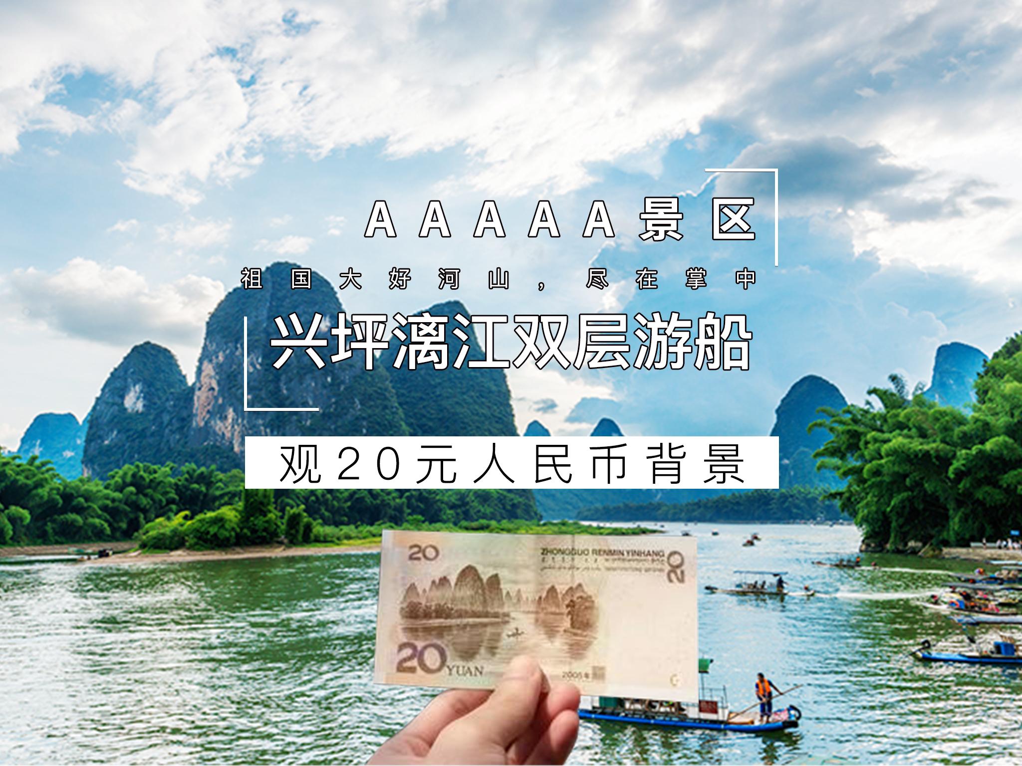 【赠礼】桂林、阳朔、漓江高铁4日3晚跟团游