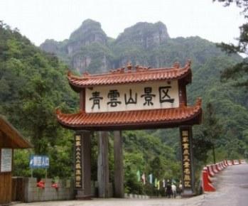 青云山景区是国家重点风景名胜区,国家4a级旅游区,位于福建省福州市