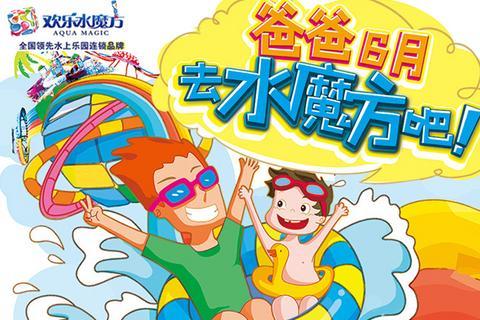 南京欢乐水魔方水上乐园