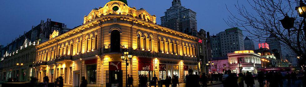 哈尔滨:中央大街