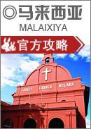 马来西亚官方攻略