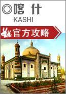 喀什官方攻略