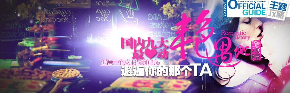 上海艳遇地点 上海艳遇高发地 在魔都,感受邂逅的魔力