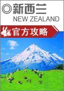 新西兰官方攻略