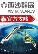 西沙群岛官方攻略
