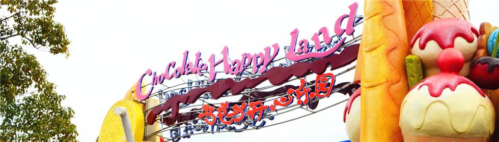 """上海巧克力开心乐园:DIY打造的铭牌叫""""自己"""""""