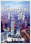上海官方攻略