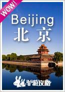 北京官方攻略