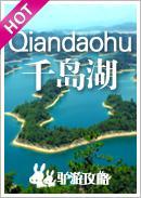 千岛湖官方攻略