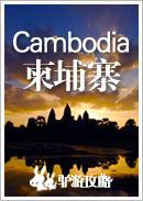 柬埔寨官方攻略