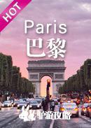 巴黎官方攻略