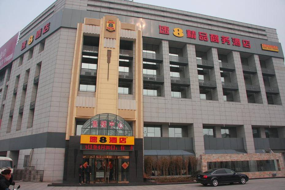 速8快捷酒店官网_速八酒店_速8酒店官网_速8_淘宝助理