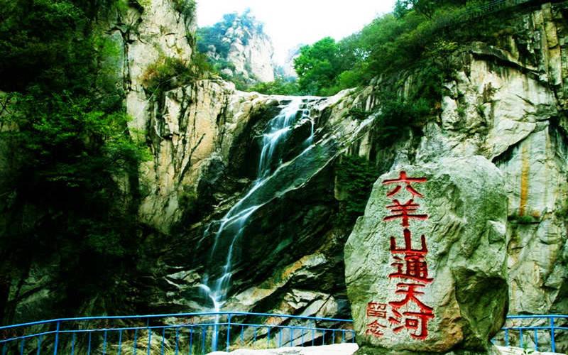 """六羊山通天河""""景区,位于河南省平顶山市鲁山县尧山镇境内,荟高清图片"""