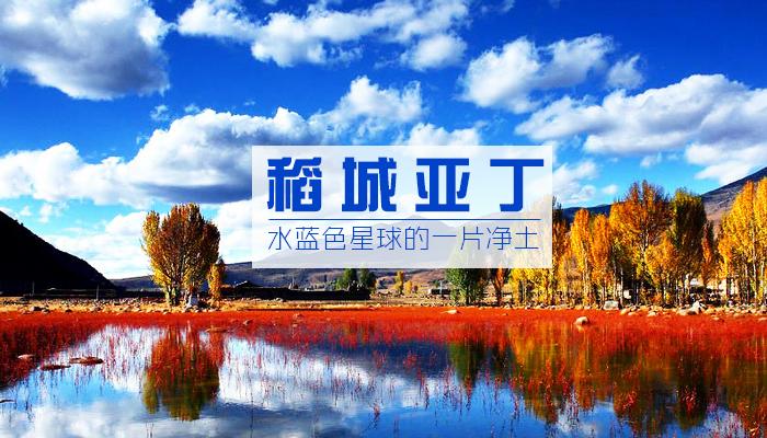 稻城亚丁景区