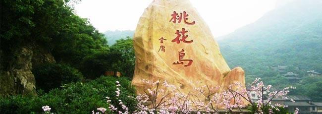 舟山·桃花岛风景区