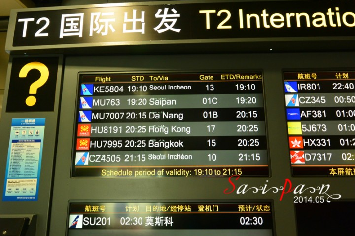 还好之前就知道东航的飞机不靠谱,绝对会晚点,我们在星巴克坐到七点