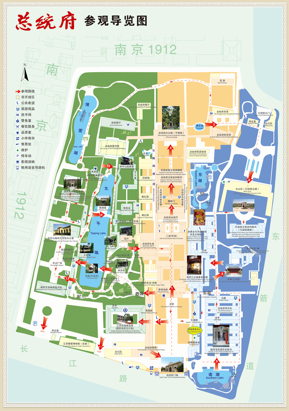 南京总统府导览地图 @南京总统府官网